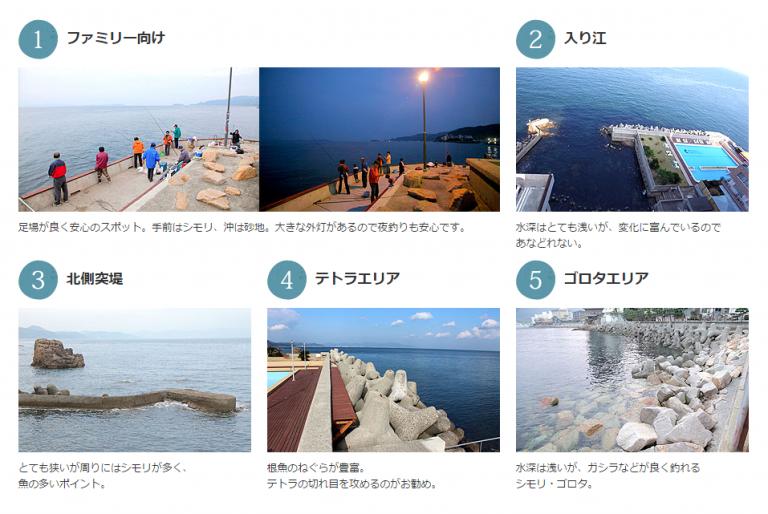 淡路島観光ホテル釣り場詳細